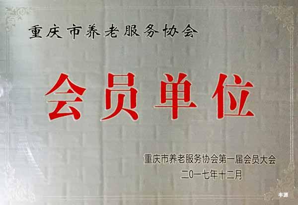 18luck新利官网协会
